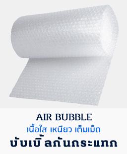 บับเบิ้ลกันกระแทกม้วน (Air Bubble)