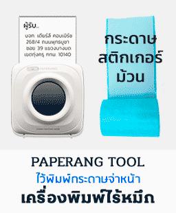 เครื่องพิมพ์ไร้หมึก Paperang P1