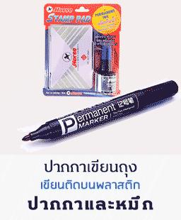 ปากกาเขียนถุงไปรษณีย์