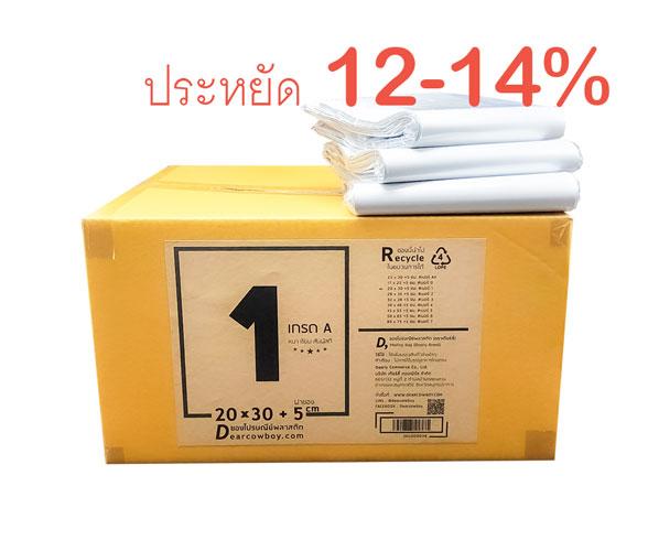 ซองไปรษณีย์ พลาสติก แบบซื้อเหมายกลัง จะได้ราคาถูก ราคาส่ง เอาไปขายต่อได้