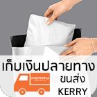 ถุงไปรษณีย์จัดส่งเร็วกว่าโดย Kerry