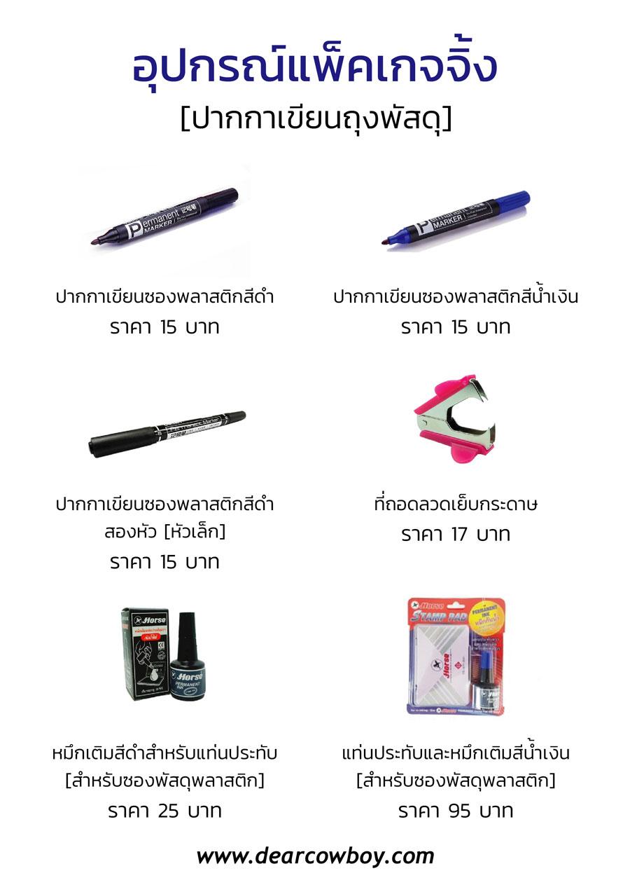 ปากกาเขียนซองไปรษณีย์พลาสติก