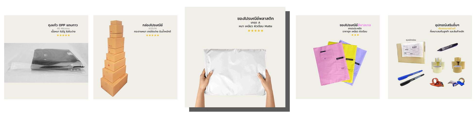 ขายซองไปรษณีย์พลาสติกและกล่องไปรษณีย์