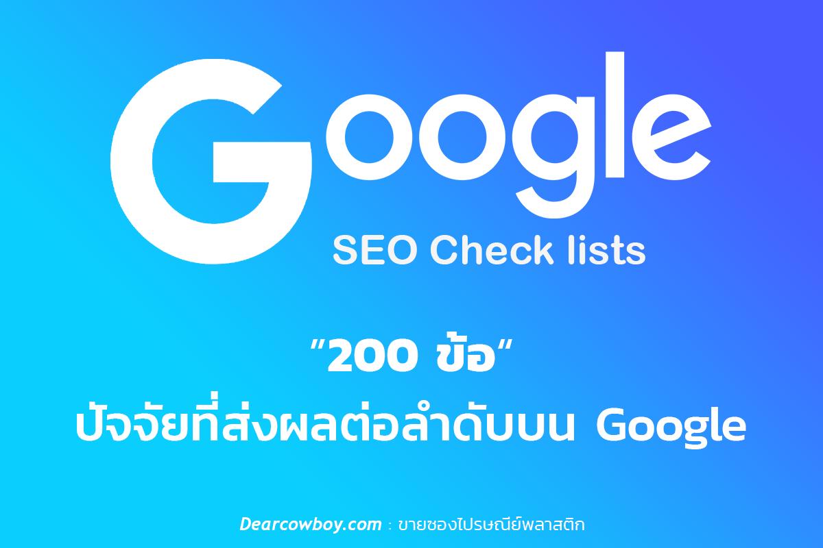 SEO 200 ข้อ Check lists ปัจจัยที่ส่งผลต่อลำดับบน Google
