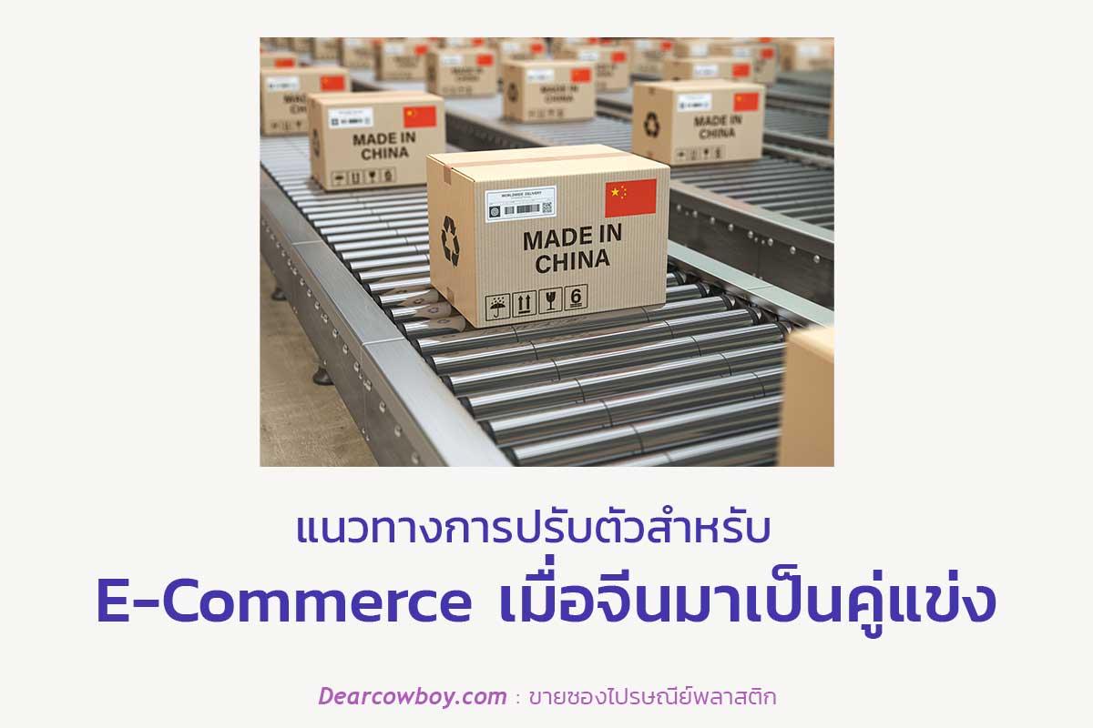 แนวทางการปรับตัวสำหรับ E-Commerce เมื่อจีนมาขายเป็นคู่แข่ง