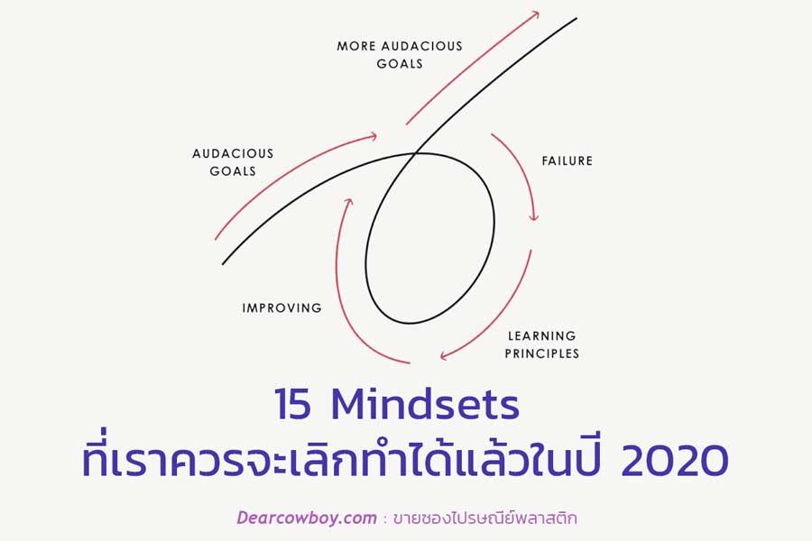 15 Mindsets ที่เราควรจะเลิกทำได้แล้วในปี 2020