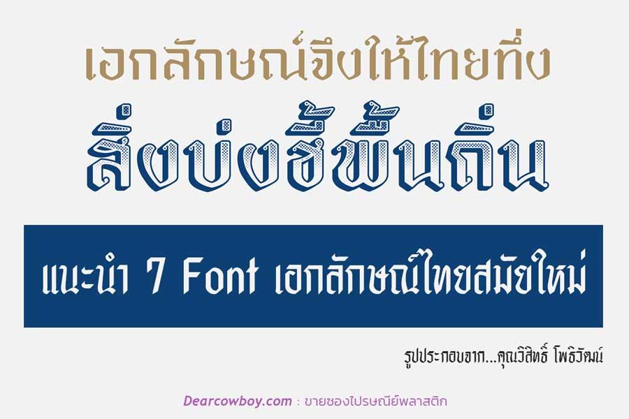 แนะนำ 8 ฟอนต์สุดเท่เอกลักษณ์ไทยนิยมสมัยใหม่