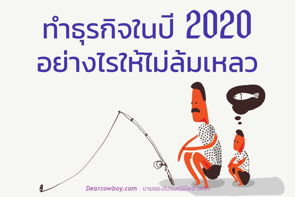 ทำธุรกิจในปี 2020 อย่างไรให้ไม่ล้มเหลว
