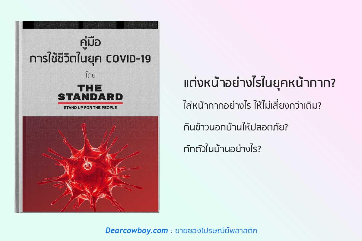 คู่มือการใช้ชีวิตในยุค COVID-19
