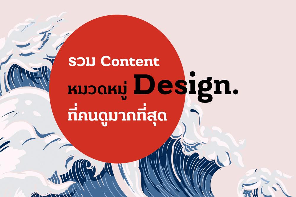 รวม Content คนดูมากที่สุดในหมวดหมู่การออกแบบ