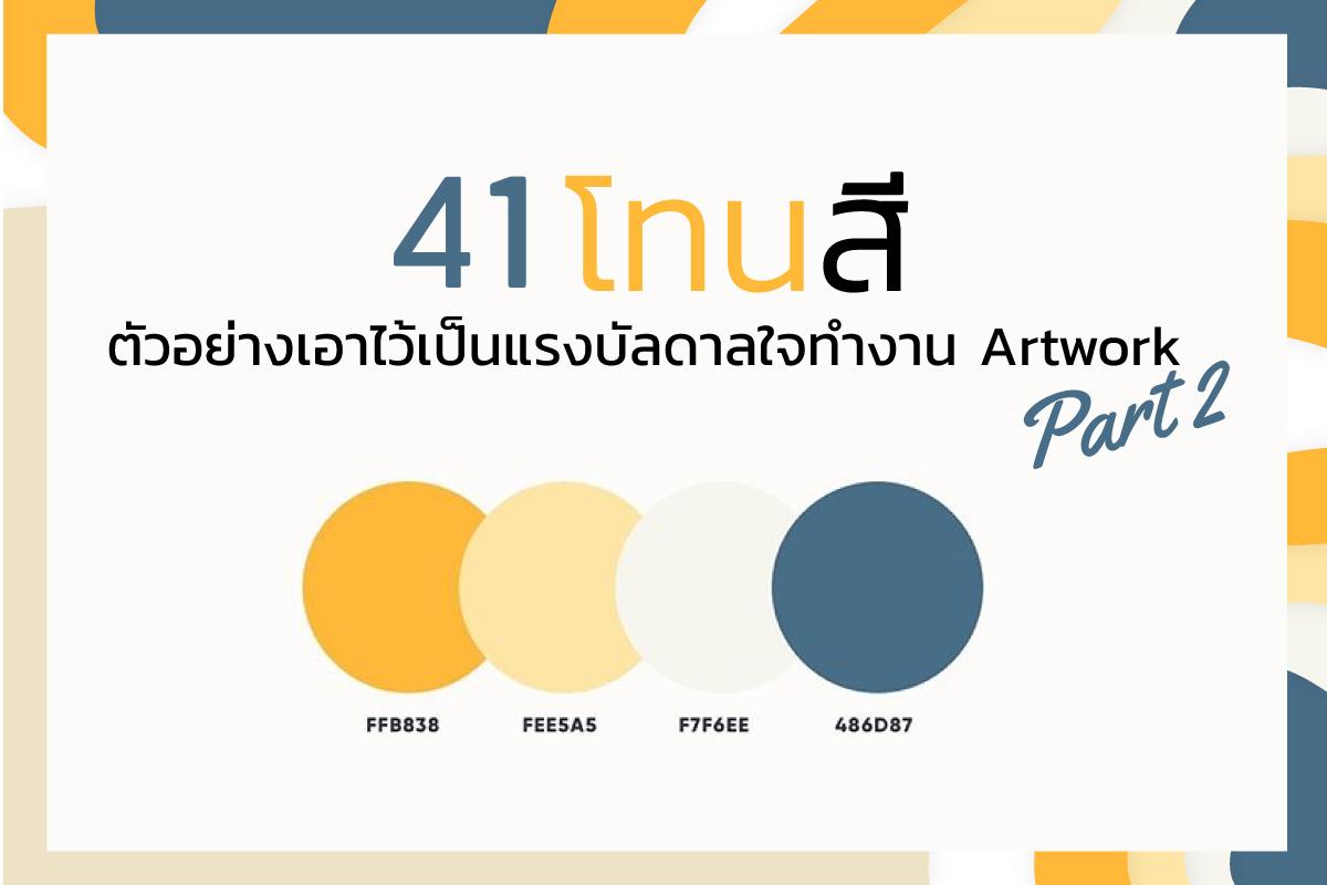 41 โทนสีตัวอย่างไว้เป็นแรงบันดาลใจทำ Artwork [ภาค 2]