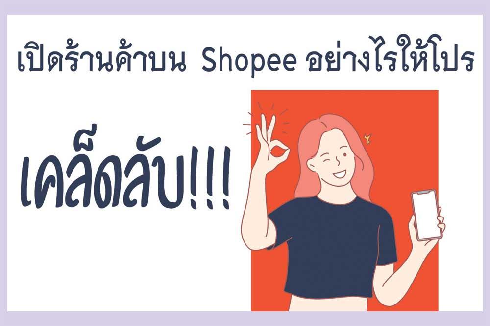 วิธีเปิดร้านค้าบน Shopee อย่างไรให้โปร และเทคนิคดีๆ