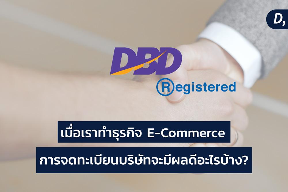 หากเราทำธุรกิจ E-Commerce การจดทะเบียนบริษัทมีข้อดี?