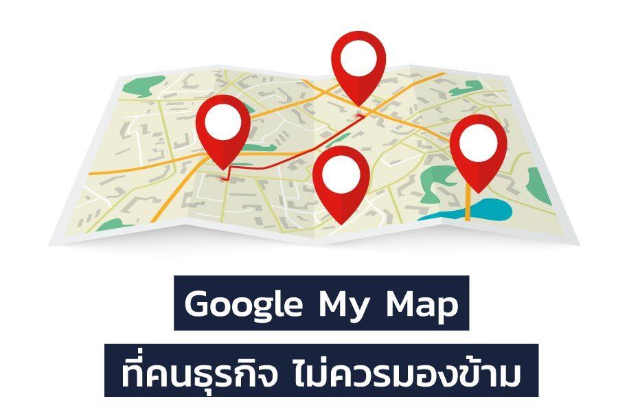 Google My Map ที่คนทำธุรกิจ ไม่ควรมองข้าม