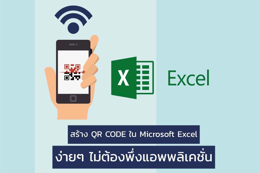 สร้าง QR CODE ใน Excel ง่ายๆ ไม่ต้องพึ่งแอพพลิเคชั่น