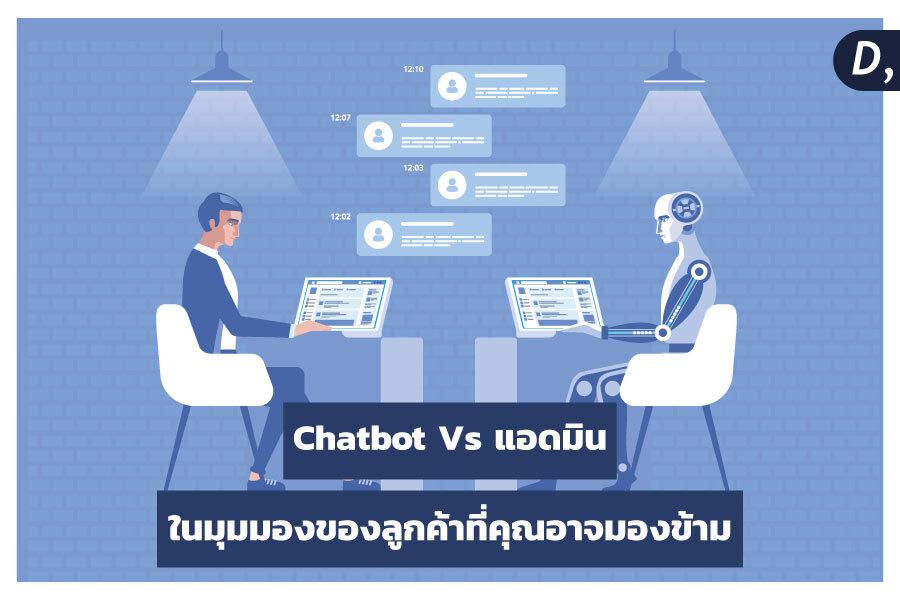 Chatbot Vs แอดมิน ในมุมมองของลูกค้าที่คุณอาจมองข้าม