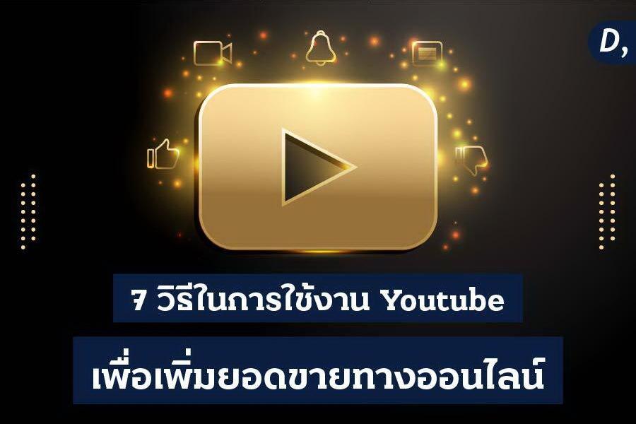 7 วิธีในการเริ่มทำการตลาดออนไลน์บน Youtube
