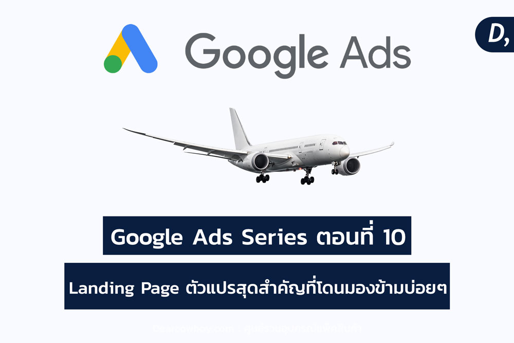 Ads Series ตอนที่ 10 : Landing Page ตัวแปรสุดสำคัญ