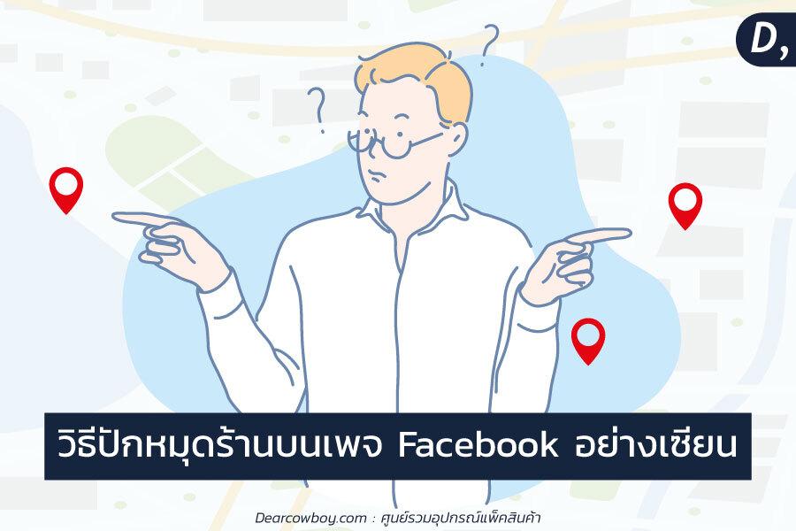 วิธีปักหมุดร้านบน Facebook อย่างเซียน