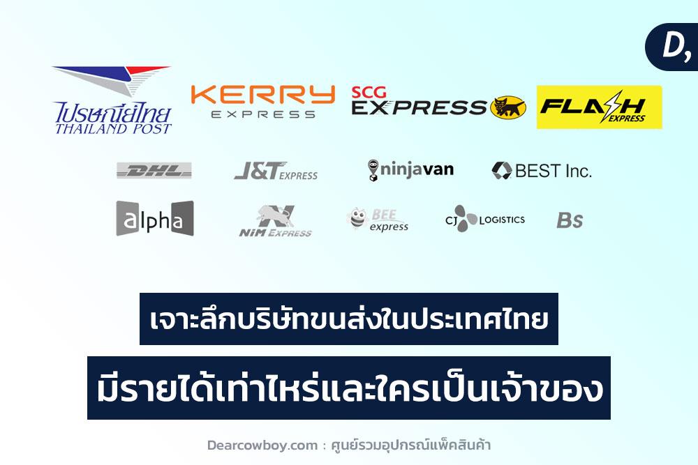 เจาะลึกบริษัทขนส่งในไทย มีรายได้เท่าไหร่กันบ้าง