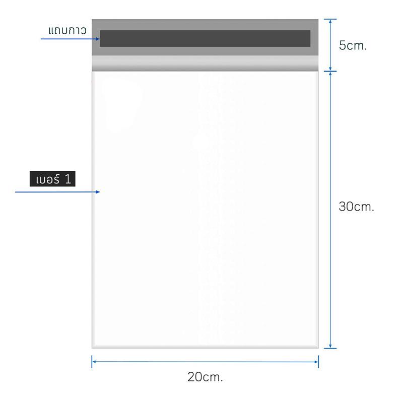 บทความ ซองไปรษณีย์พลาสติก (20x35cm) เบอร์ 1 (แนะนำสินค้า)