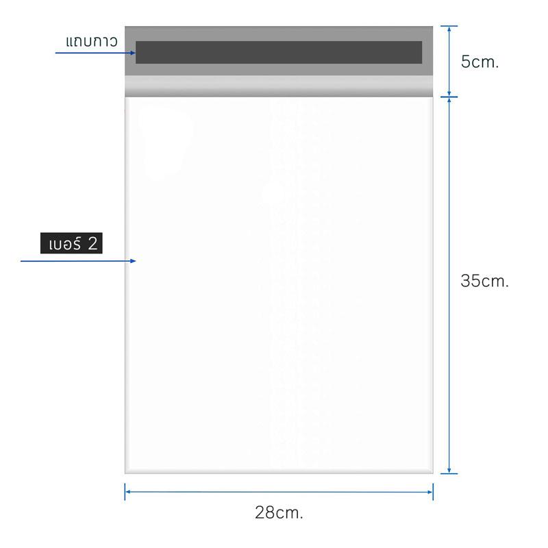 บทความ ซองไปรษณีย์พลาสติก (28x40cm) เบอร์ 2 (แนะนำสินค้า)