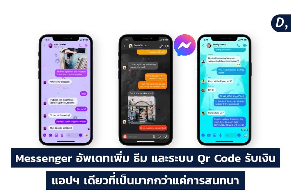Messenger ปล่อยธีมใหม่ และการชำระ QR CODE
