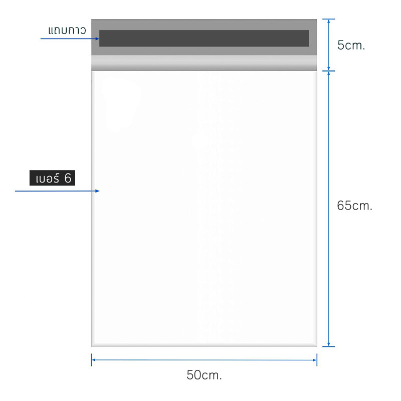 บทความ ซองไปรษณีย์พลาสติก (50x70cm) เบอร์ 6 (แนะนำสินค้า)