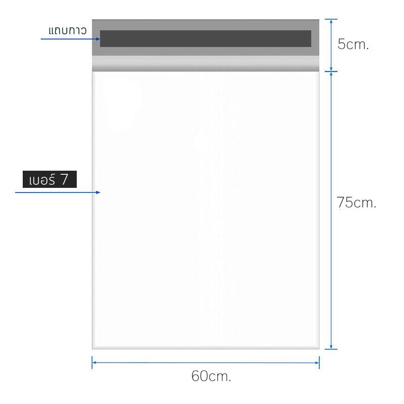 บทความ ซองไปรษณีย์พลาสติก (60x80cm) เบอร์ 7 (แนะนำสินค้า)