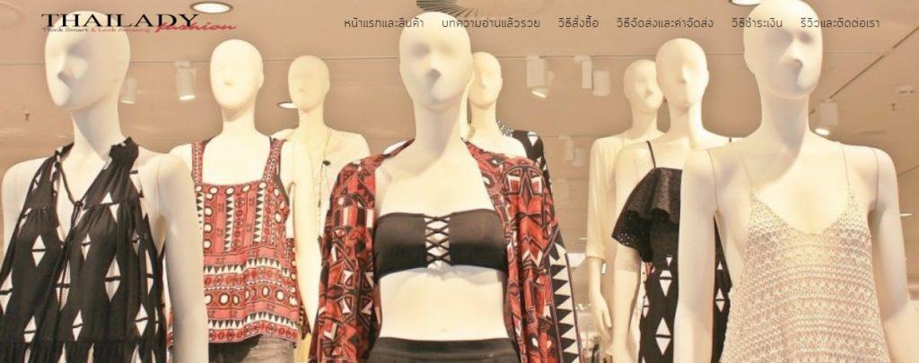 บทความ ชี้เป้า 7 ร้านค้า เสื้อผ้าราคาส่ง