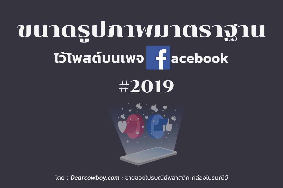 ขนาดรูป โพสต์ Facebook