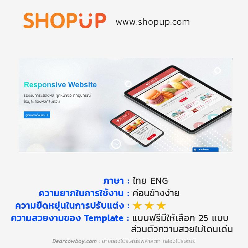 ฟรีเว็บไซต์ แจกเว็บสําเร็จรูปฟรี เว็บไซต์ฟรี ที่ไหนดี