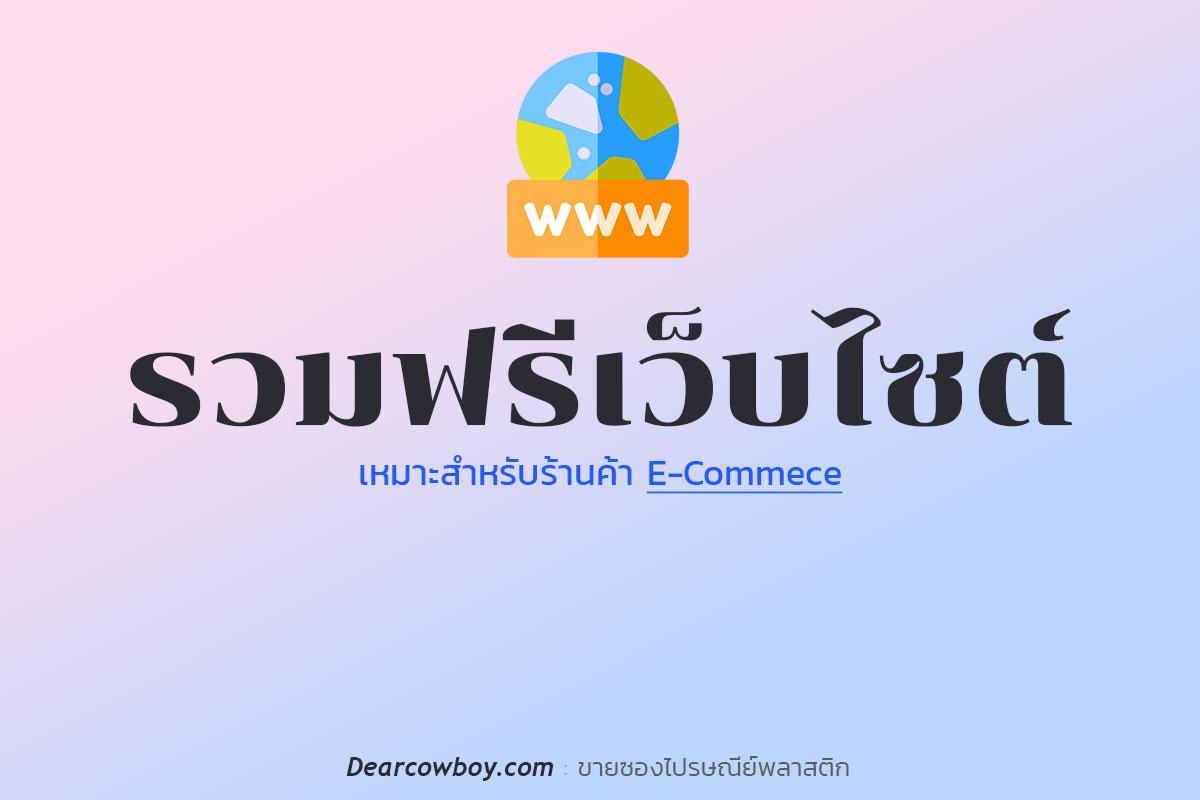 รวมฟรีเว็บไซต์ แจกเว็บสําเร็จรูปที่เหมาะสำหรับร้านค้า Online ดีๆ ใช้งานง่าย