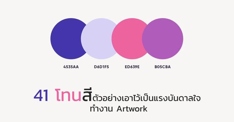 41 โทนสีตัวอย่างสวยเอาไว้เป็นแรงบันดาลใจทำงาน Artwork