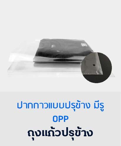ถุงใส ถุงแก้ว OPP ถุงลิ้น PPA
