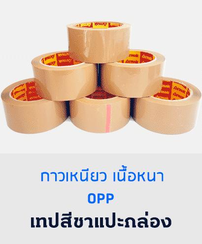 เทปกาว OPP ติดกล่องสีชาA