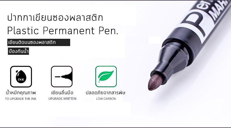 ปากกาสีน้ำเงินเขียนซองพลาสติก