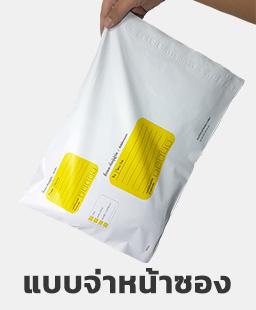 ซองไปรษณีย์พลาสติก แบบจ่าหน้าซอง