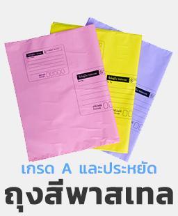ซองไปรษณีย์พลาสติก แบบสีพาสเทล เกรดประหยัดเงิน