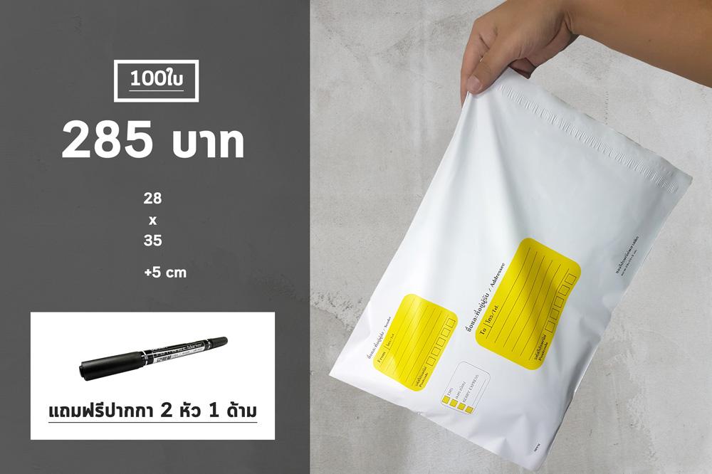 ซองไปรษณีย์พลาสติกจ่าหน้าซอง